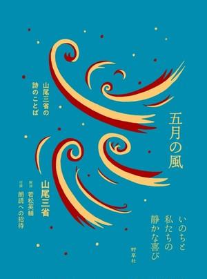 詩集『五月の風』