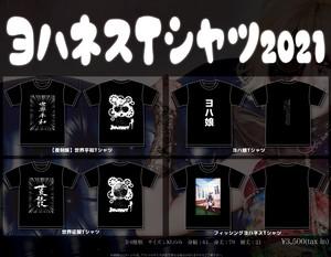 ヨハネスTシャツ2021