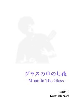 【楽譜Mn Solo】グラスの中の月夜