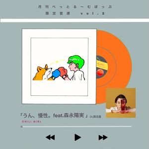 月刊べっどる〜むぽっぷ8月号「うん、慣性。feat.森永陽実」