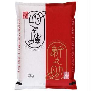 新潟県 新之助 2kg 送料無料(30年産 白米/玄米)