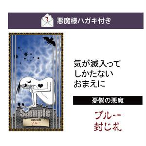 27.【悪魔様ハガキ付き】憂鬱の悪魔 ブルー 封じ札