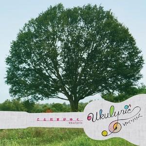 """【CD】""""ことだまがゆく""""フルアルバム / ゆくりりっくASHN-001"""