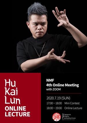 #4 Hu Kai Lun オンラインミーティング  参加チケット