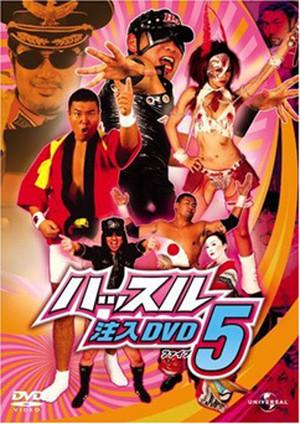 ハッスル注入DVD 5 ファイブ