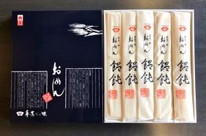 おめん饂飩10袋入り 乾麺おめんギフトB-10