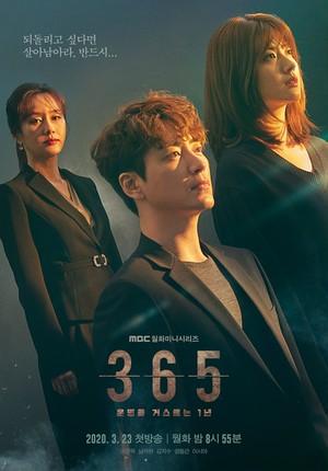 韓国ドラマ【365:運命をさかのぼる1年】DVD版 全12話
