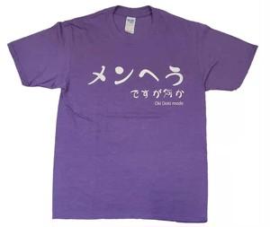 【メンヘラ】【何か?】おもしろTシャツ ふざけTシャツ ユーチューバー お芸人 アイドル多数着用 YouTube