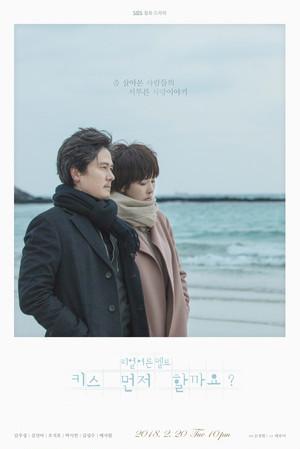 韓国ドラマ【先にキスからしましょうか】DVD版 全40話
