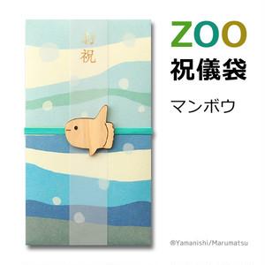 祝儀袋ZOOシリーズz-115マンボウ