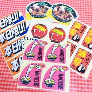 NEW★食品用ステッカー★Aセット