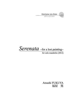 (オンデマンドピース譜)セレナータ 〜ある失われた絵のために〜 福屋篤 作曲
