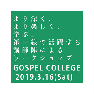 GOSPEL COLLEGE VOL.13