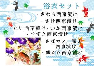 お中元 浴衣セット(7切れ)