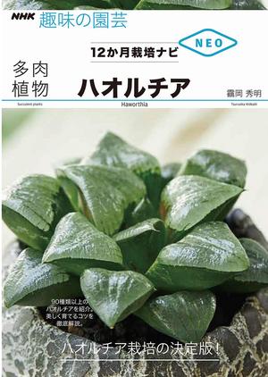 ハオルチア (NHK趣味の園芸 12か月栽培ナビNEO) (NHK出版)