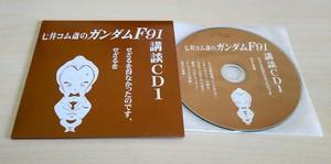七井コム斎のガンダムF91講談CD1〜せざるを得なかったのです、せざるを