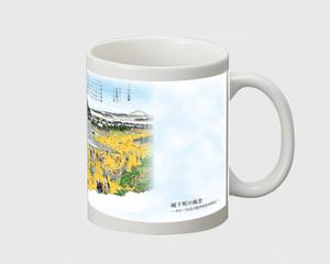 マグカップ 和歌山城三年坂 城下町の風景