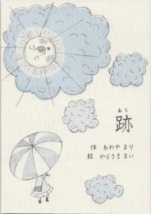 跡(絵本)