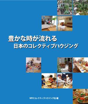 豊かな時が流れる ~ 日本のコレクティブハウジング