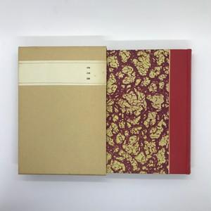 珊瑚集(特選名著複刻全集) / 永井荷風(著)