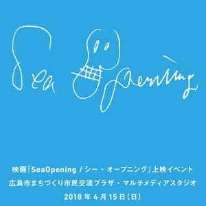 販売期間終了【前売券】映画『SeaOpening/シー・オープニング』上映イベント<広島市まちづくり市民交流プラザ・マルチメディアスタジオ>