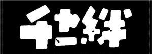 フェイスタオル「チャー絆ロゴ」