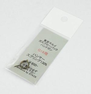 STACK製 東京マルイGBBハンドガン G19用強化ハンマースプリング130%