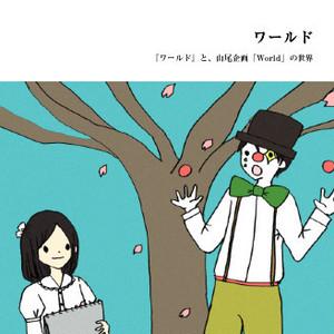 絵本パンフレット「ワールド」~『ワールド』と、山尾企画「World」の世界