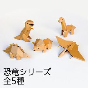 ダンボール工作キット 『恐竜シリーズ』