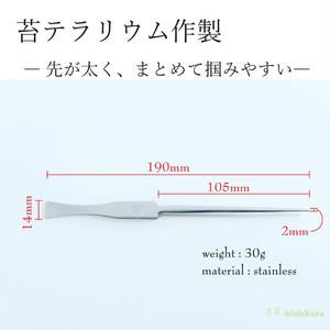 【苔テラリウム作製】ピンセット(直・先太)190mm
