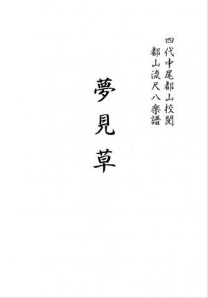T32i663 夢見草(かわむら たいざん/楽譜)