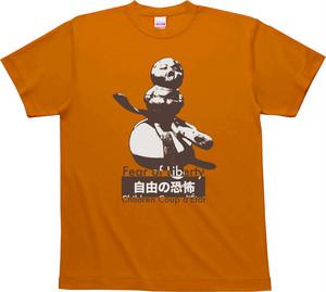 「自由の恐怖」Tシャツ
