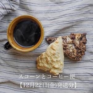 スコーンとコーヒー便  【12月22日(金)発送分】