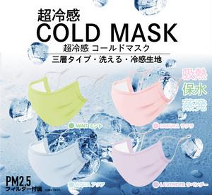 【先行受注販売7/25入荷】超冷感「コールドマスク」PM2.5フィルター付き