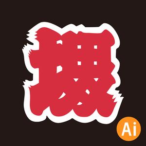 堺町のだんじり町紋aiデータ