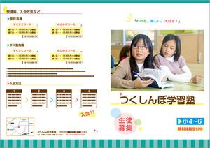 学習塾案内作成【カスタマイズプラン】A4/4ページテンプレートNo.4PSCHOOL-2