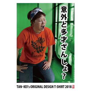 T-shirt「山椒(さんしょう)」
