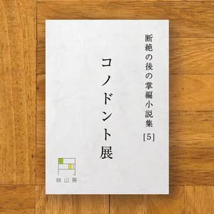 断絶の後の掌編小説集(5) コノドント展 PDF原稿