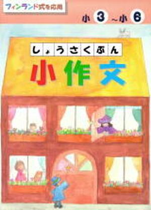 「小作文」3年生~6年生