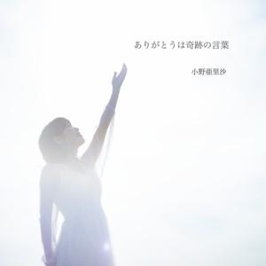 New single 「ありがとうは奇跡の言葉」