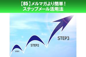 【85】メルマガより簡単!ステップメール活用法【ダウンロード版】