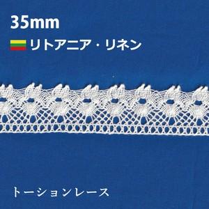 リトアニア製リネン トーションレース  麻トーションレース  縁取り 装飾 10cm単位 ハンドメイド 35mm幅 白