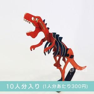 背景付き!恐竜ペーパークラフト【ティラノサウルス】(10人分)