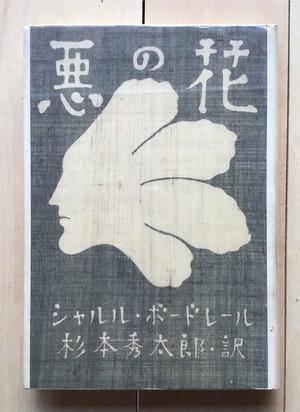 悪の華 / シャルル・ボードレール 杉本秀太郎 訳