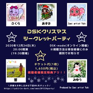 【当日】2020/12/24(木)[DSKクリスマスシークレットパーティ]チケット【12/24(木)19:30まで】