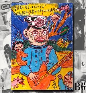B6原画・着色ドローイング『昭和☆天皇ギター』