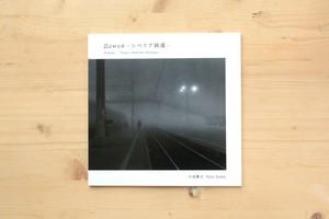 Домой -シベリア鉄道- / No.27 小池貴之 (Kino Koike)