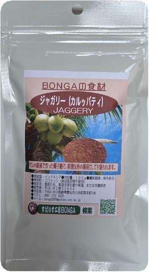「ジャガリー・カルッパッティ」【100g】椰子の樹液で作った糖。全国どこでも送料無料!