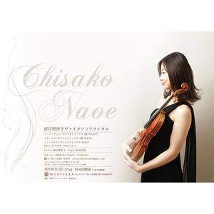 【学生】直江智沙子ヴァイオリンリサイタル