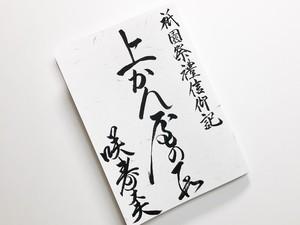 祇園祭礼信仰記「鳶田の段」(上かん屋の段)複製床本